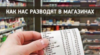 Это должен знать каждый: как нас разводят в магазинах!