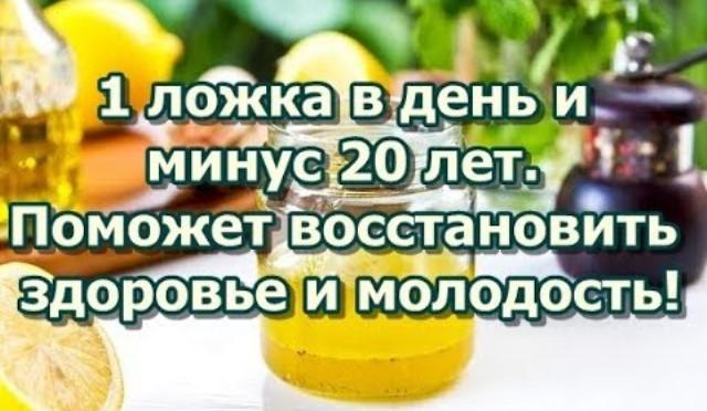Всего 1 чайная ложка в день и 20 лет долой! Это поможет вам восстановить здоровье и молодость!