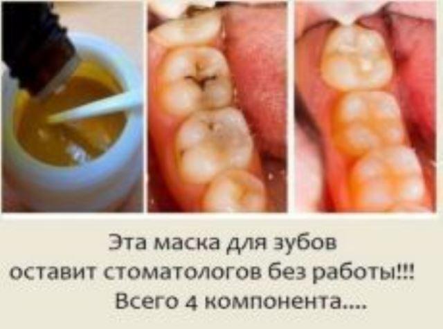 Эта маска для зубов оставит стоматологов без работы! Всего 4 компонента…