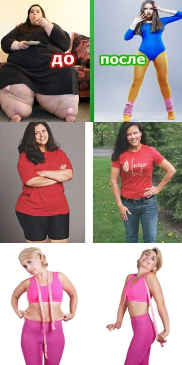 Лучше способа похудеть уже не найти!
