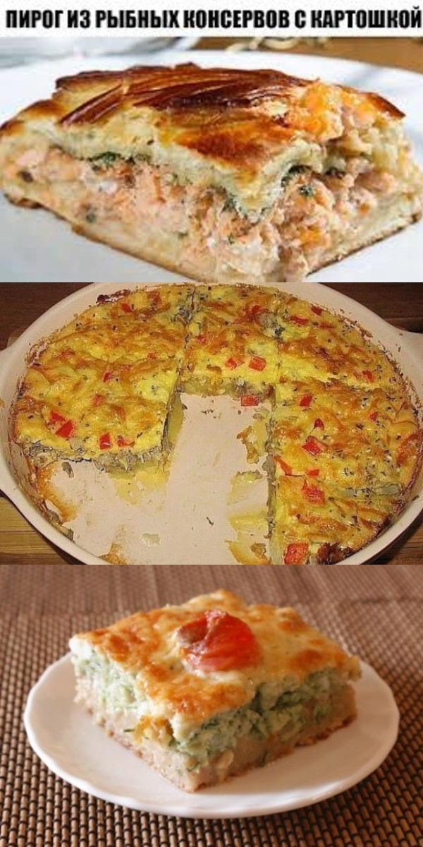 Пирог из рыбных консервов с картошкой вкус не подведет, поверьте!