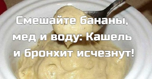 Смешайте бананы, мед и воду: Кашель и бронхит исчезнут!