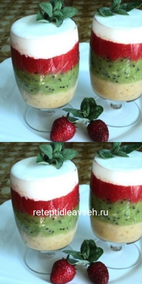 Изумительный летний десерт Прохладная радуга. Райское наслаждение!