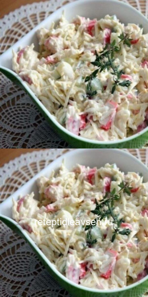 Нарядный слоеный салат Русалочка