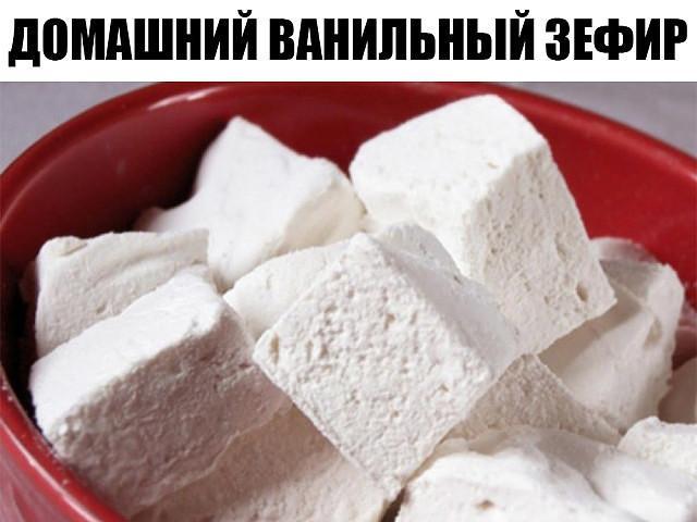 ИДЕАЛЬНЫЙ Домашний ВАНИЛЬНЫЙ зефир - Очень ПРОСТОЙ рецепт.