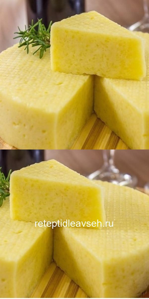 Этому рецепту много лет. Сыр «Домашний»