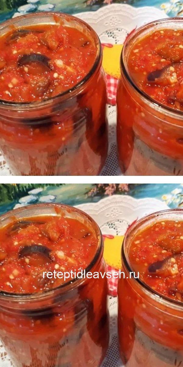 Острая закуска из баклажанов на зиму: кавказская кухня