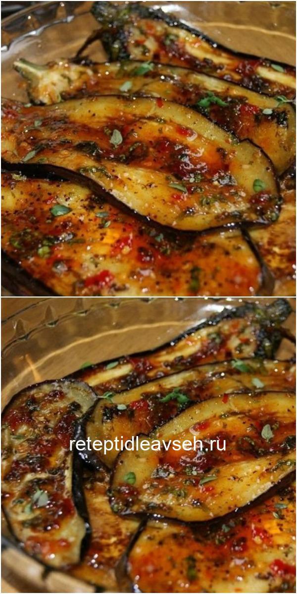 Быстрые пикантные баклажанчики: лучшая закуска на все случаи жизни