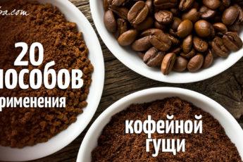 Погоди выбрасывать кофейную гущу: 20 способов неожиданного применения чудо-средства.
