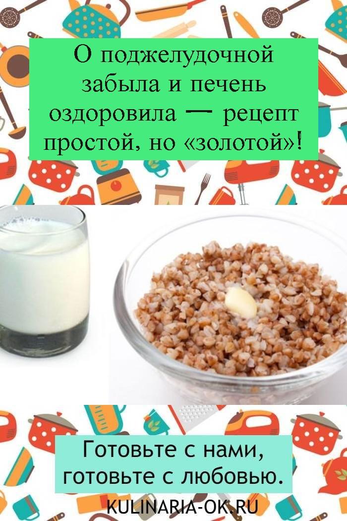 О поджелудочной забыла и печень оздоровила — рецепт простой, но «золотой»!