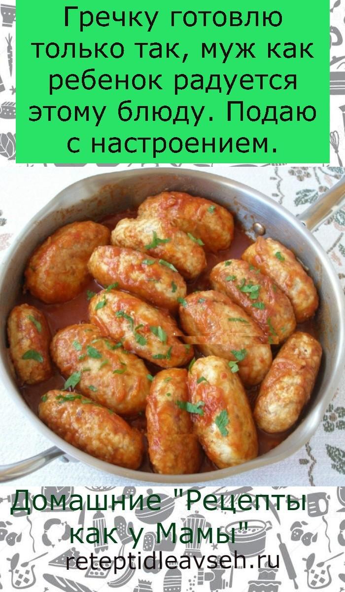 Гречку готовлю только так, муж как ребенок радуется этому блюду. Подаю с настроением.