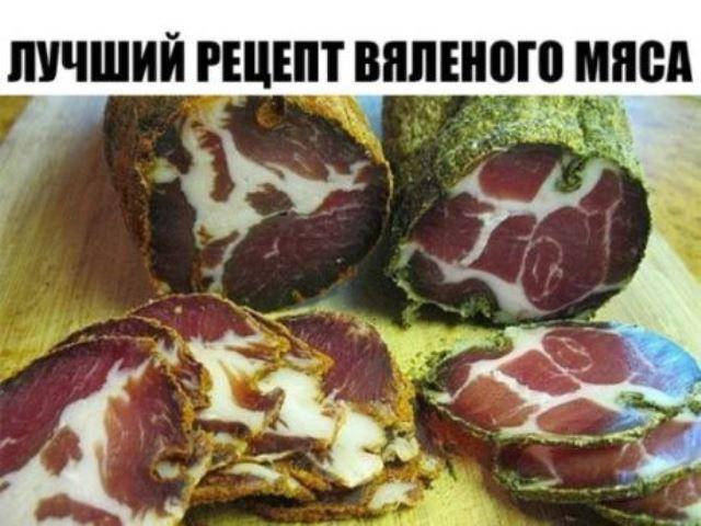 Лучший рецепт вяленого мяса: и сочно, и вкусно, а специи подобраны идеально! Мясо получается просто шикарным!