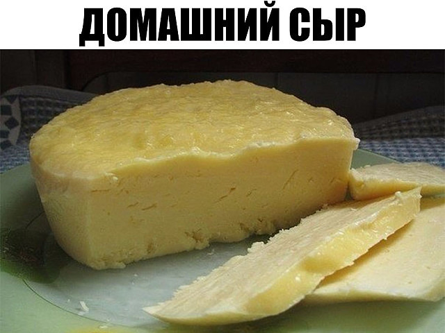 Домашний сыр  — пальчики оближите!