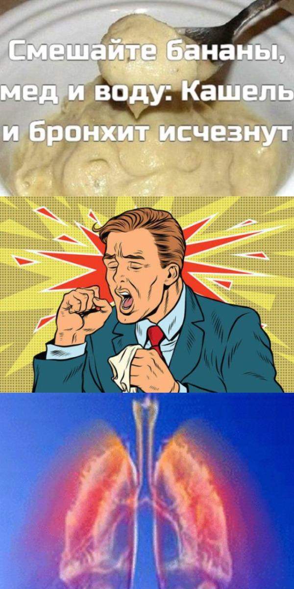 Смешайте бананы, мед и воду Кашель и бронхит исчезнут!