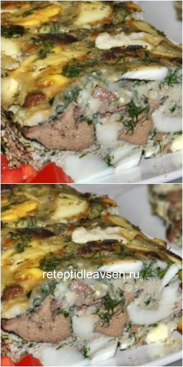 Запеканка из куриной печени в духовке. С вареными и сырыми яйцами.