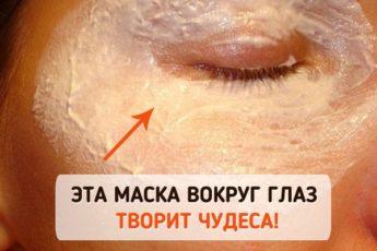 Стираем морщины и мешки вокруг глаз