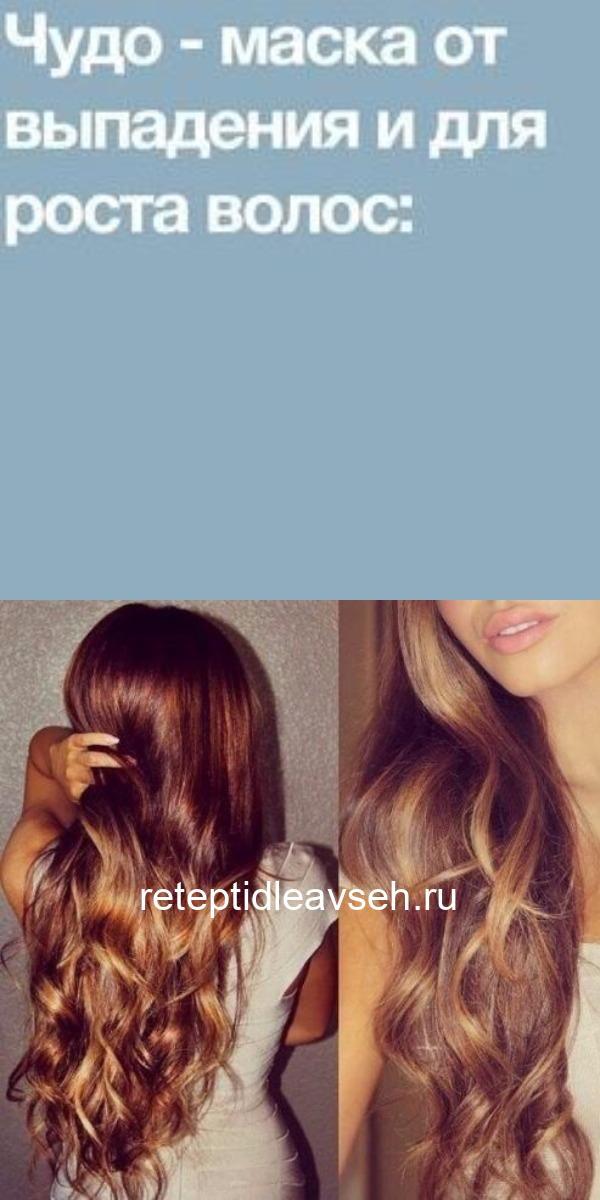 Чудо - маска от выпадения и для роста волос