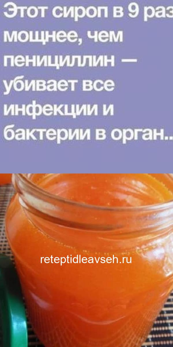 Этот сироп в 9 раз мощнее, чем пенициллин — убивает все инфекции и бактерии в организме!