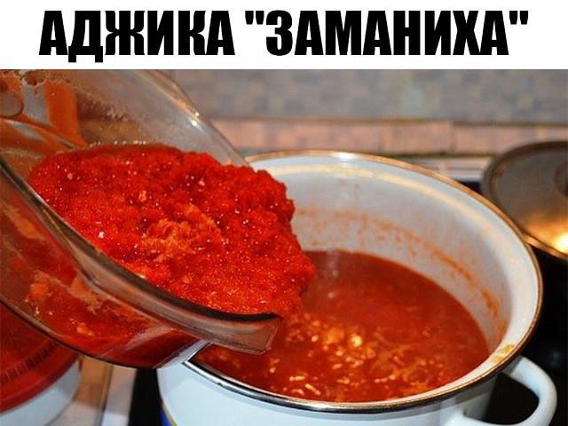"Вкуснейший рецепт: Аджика ""Заманиха"""