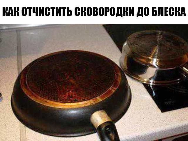 Как отчистить сковородки до блеска