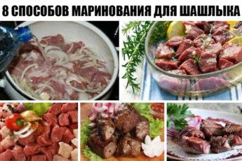8 Способов маринования для шашлыка
