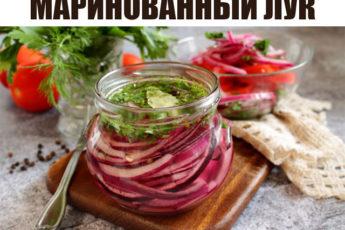 Маринованный лучок для шашлыка, салатов и просто с хлебушком покушать