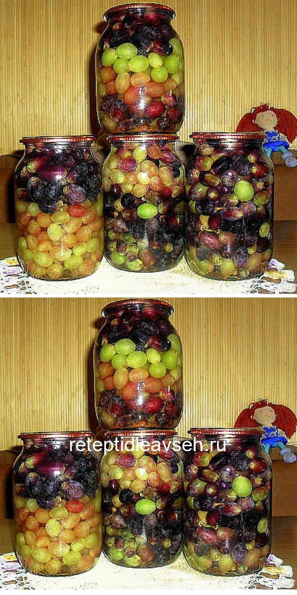 Изумительный виноград маринованный