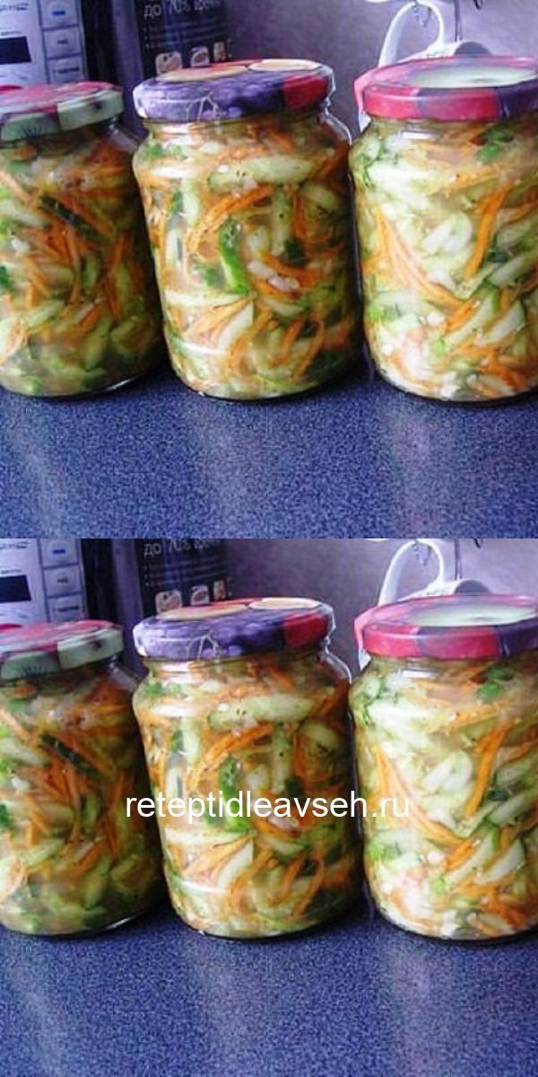 Великолепные огурцы с морковкой по-корейски!