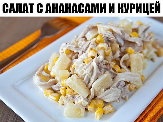 Обалденный салат с ананасами и курицей