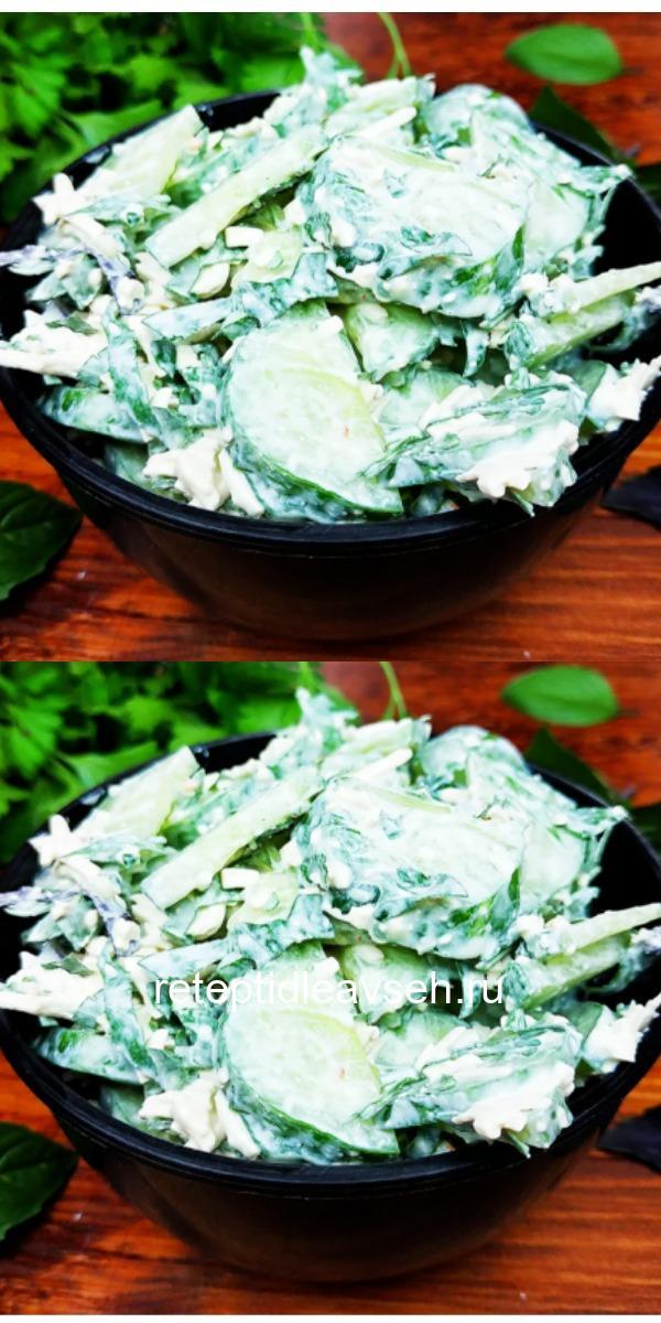 Открыла для себя новый салат из огурцов. Готовится 5 минут, а вкусный какой