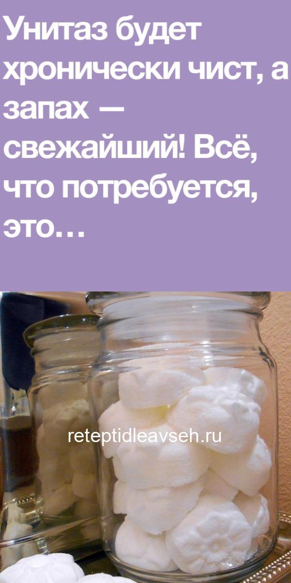 Унитаз будет хронически чист, а запах — свежайший! Всё, что потребуется, это…