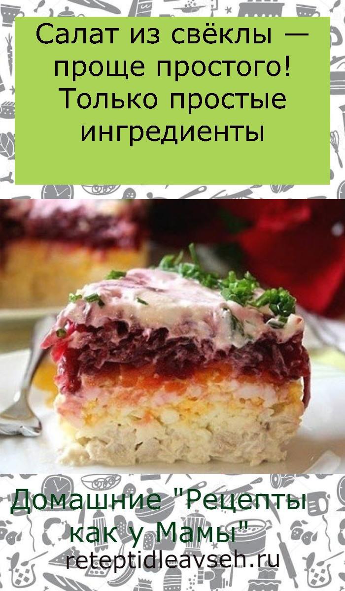 Салат из свёклы — проще простого! Только простые ингредиенты