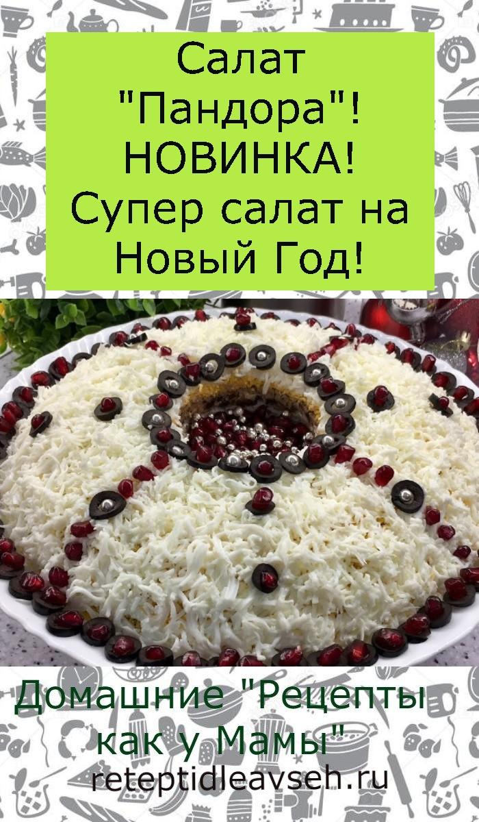 """Салат """"Пандора""""! НОВИНКА! Супер салат на Новый Год!"""