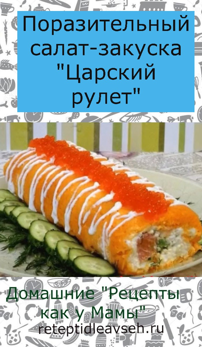 """Поразительный салат-закуска """"Царский рулет"""""""