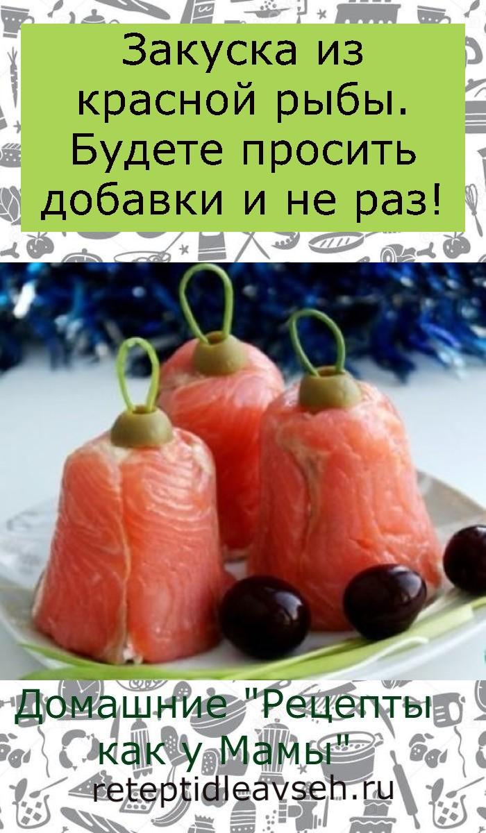 Закуска из красной рыбы. Будете просить добавки и не раз!