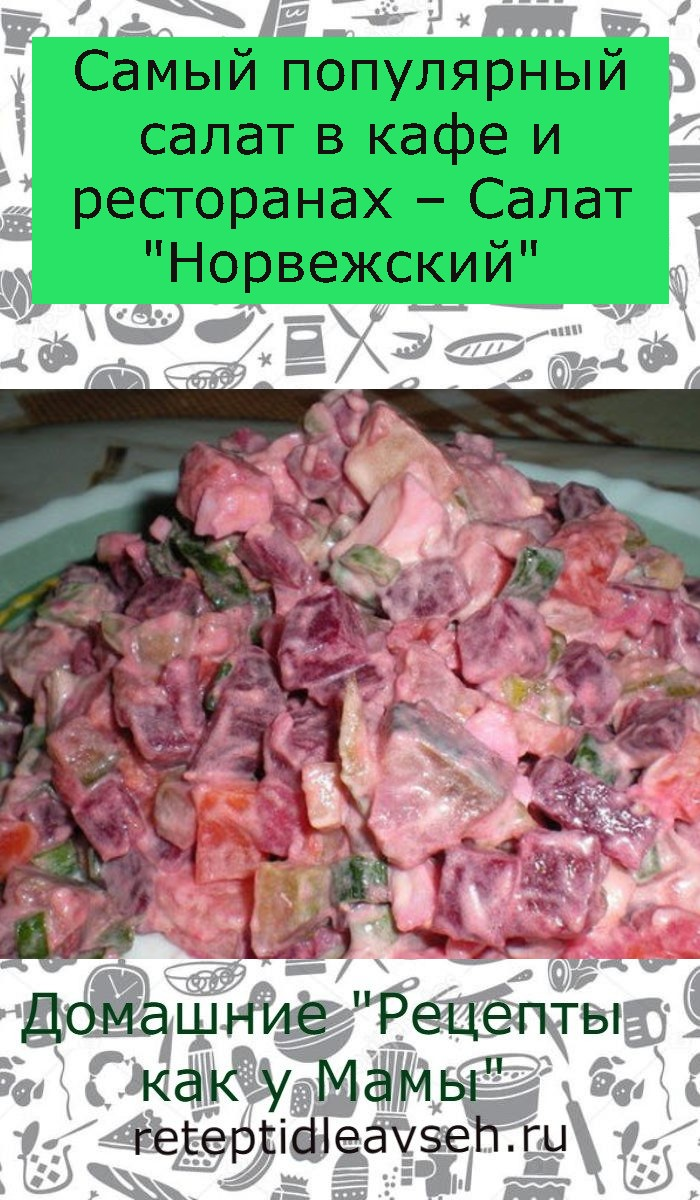 """Самый популярный салат в кафе и ресторанах – Салат """"Норвежский"""""""