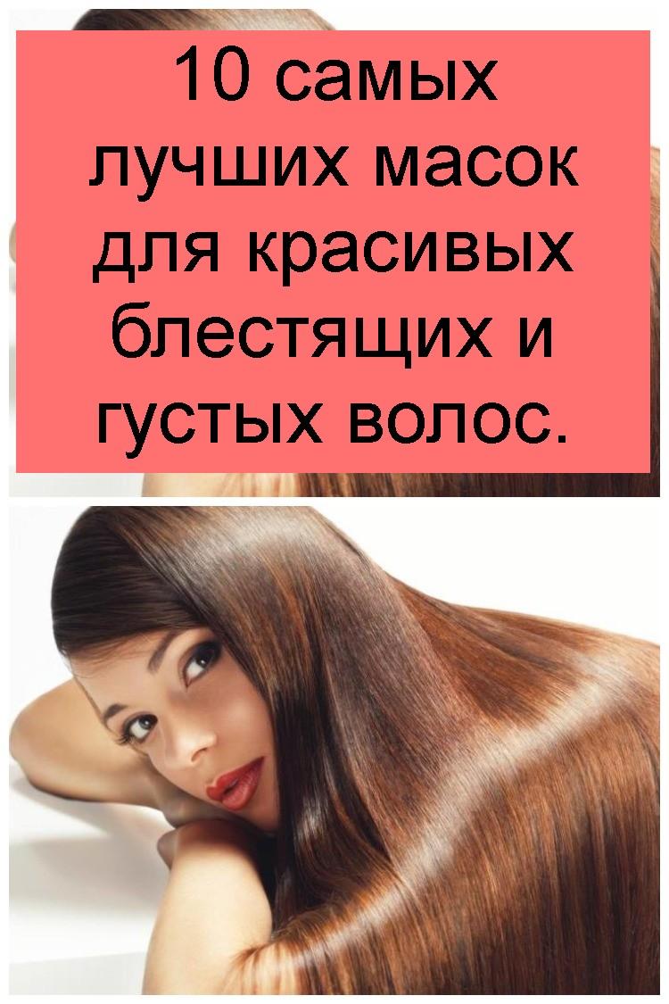 10 самых лучших масок для красивых блестящих и густых волос 4