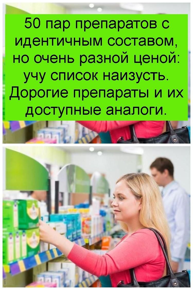 50 пар препаратов с идентичным составом, но очень разной ценой: учу список наизусть. Дорогие препараты и их доступные аналоги 4