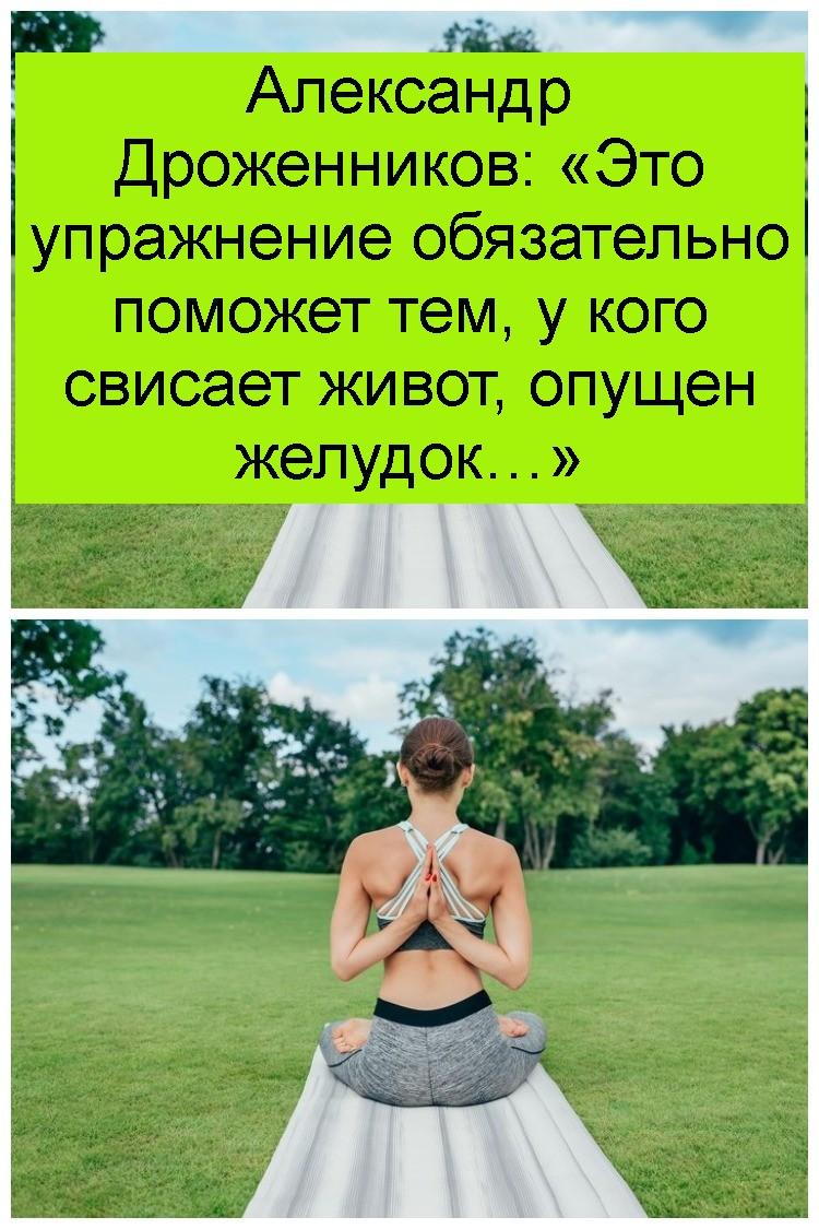 Александр Дроженников: «Это упражнение обязательно поможет тем, у кого свисает живот, опущен желудок…» 4