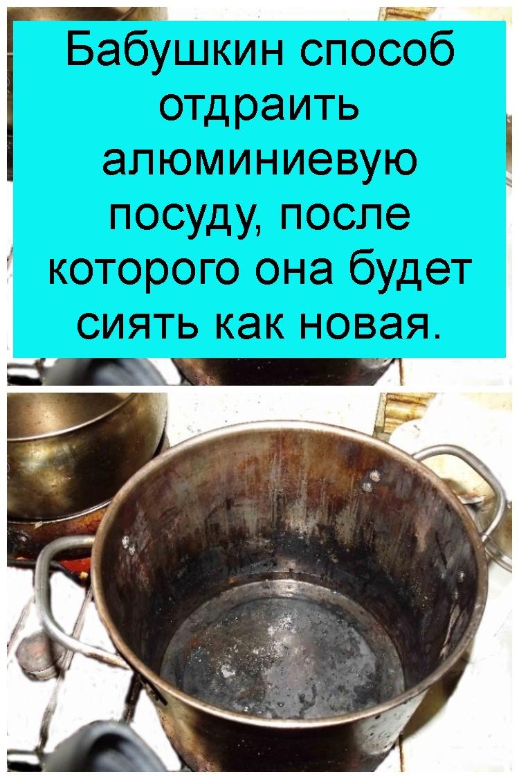 Бабушкин способ отдраить алюминиевую посуду, после которого она будет сиять как новая 4