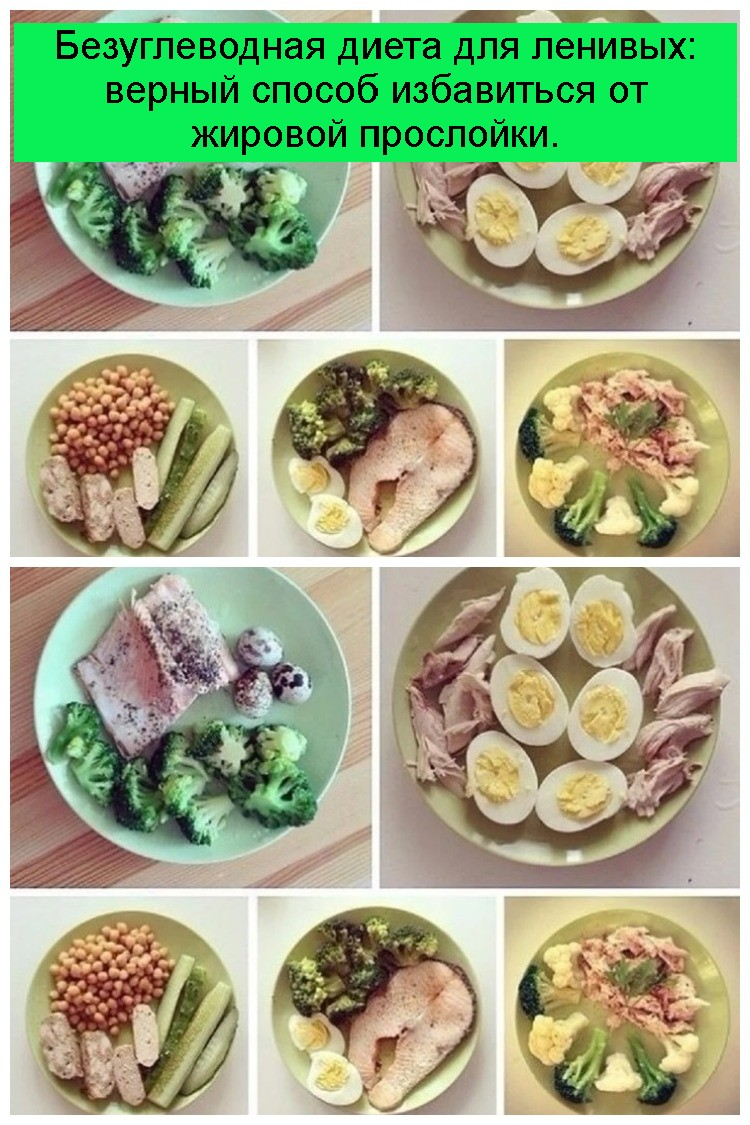 Безуглеводная диета для ленивых: верный способ избавиться от жировой прослойки 4