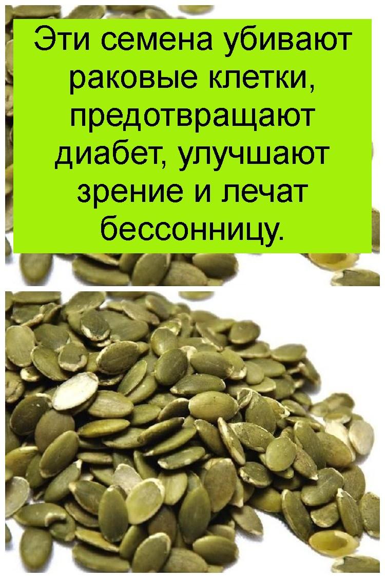 Эти семена убивают раковые клетки, предотвращают диабет, улучшают зрение и лечат бессонницу 4