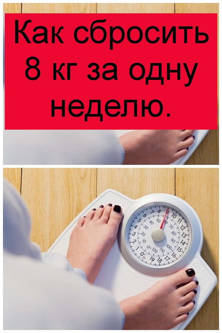 Как сбросить 8 кг за одну неделю 4