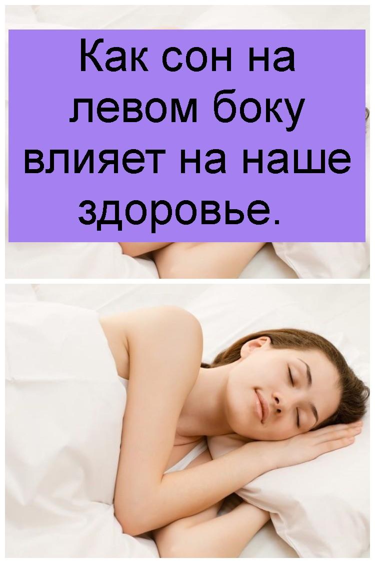 Как сон на левом боку влияет на наше здоровье 4