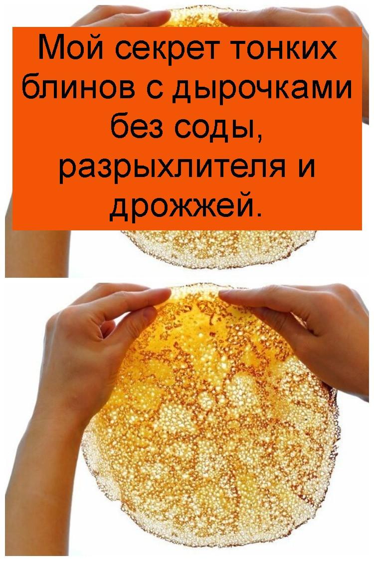 Мой секрет тонких блинов с дырочками без соды, разрыхлителя и дрожжей 4