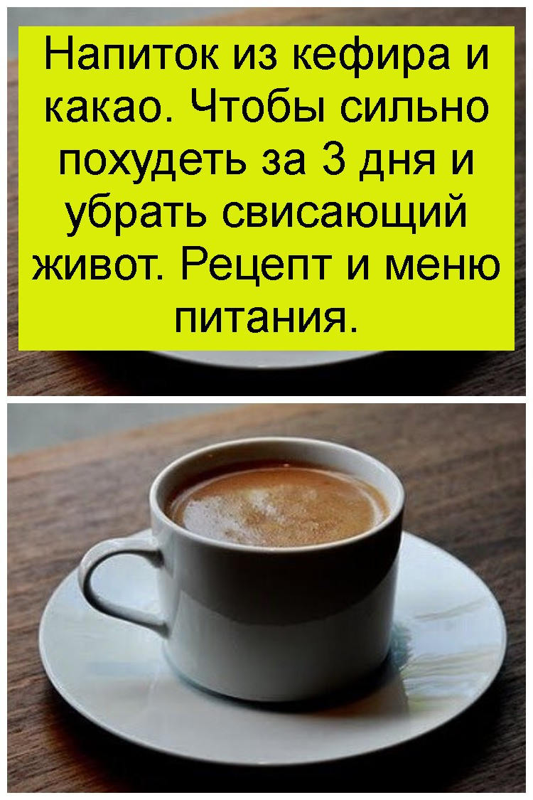 Напиток из кефира и какао. Чтобы сильно похудеть за 3 дня и убрать свисающий живот. Рецепт и меню питания 4