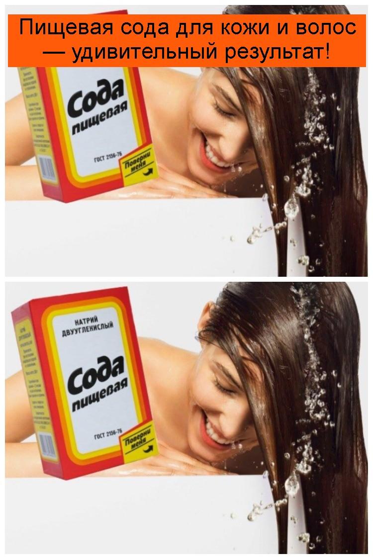 Пищевая сода для кожи и волос — удивительный результат 4