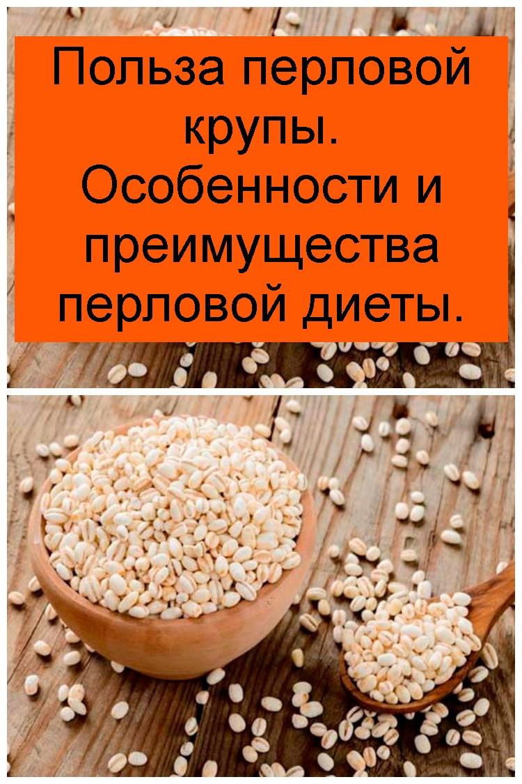 Польза перловой крупы. Особенности и преимущества перловой диеты 4