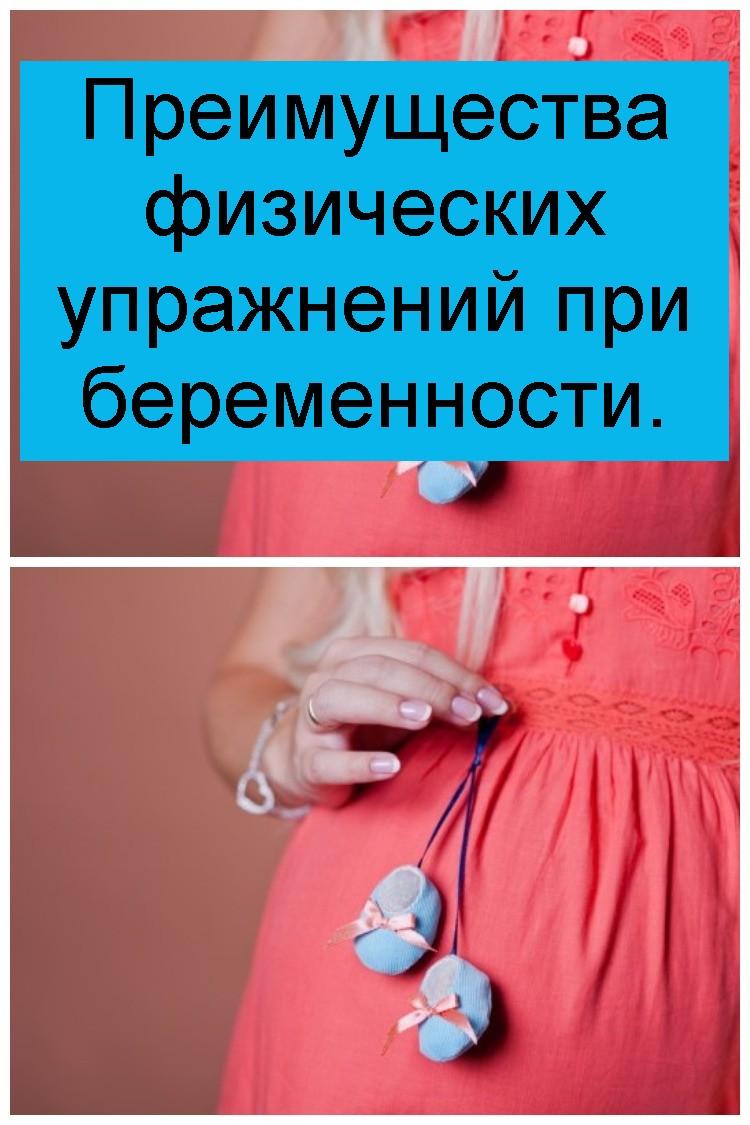 Преимущества физических упражнений при беременности 4