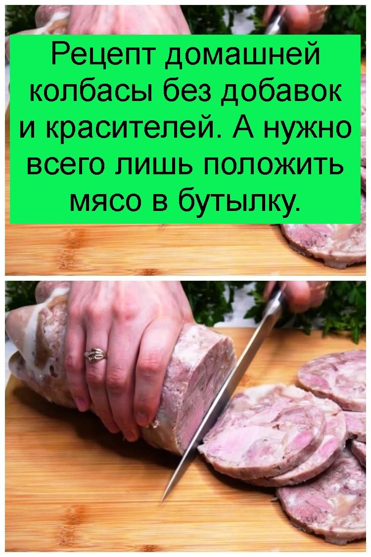 Рецепт домашней колбасы без добавок и красителей. А нужно всего лишь положить мясо в бутылку 4